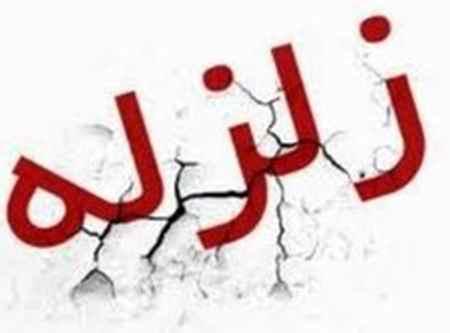 جزئیات زلزله 5.2 ریشتری در تهران با گزارش کامل جزئیات زلزله 5.2 ریشتری در تهران با گزارش کامل