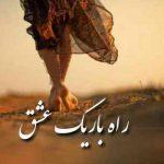 دانلود رمان راه باریک عشق با خلاصه داستان