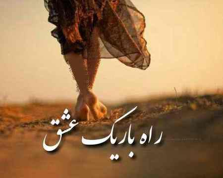 دانلود رمان راه باریک عشق با خلاصه داستان دانلود رمان راه باریک عشق با خلاصه داستان