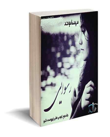 دانلود رمان رسوایی از مهسا موحد کامل