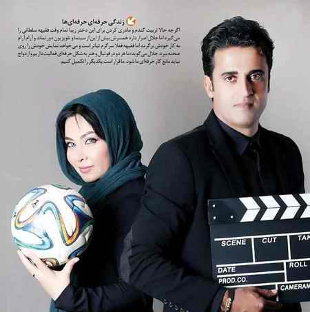 عکس های فقیهه سلطانی و همسرش در مجله ورزش و تصویر 1 عکس های فقیهه سلطانی و همسرش در مجله ورزش و تصویر
