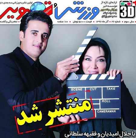 عکس های فقیهه سلطانی و همسرش در مجله ورزش و تصویر 6 عکس های فقیهه سلطانی و همسرش در مجله ورزش و تصویر