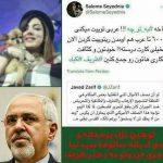 ماجرای توهین سالومه به محمد جواد ظریف
