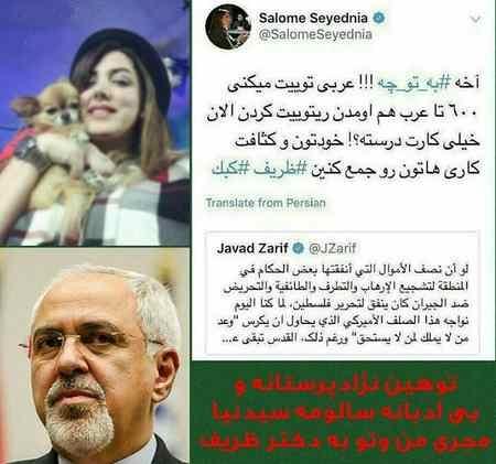 ماجرای توهین سالومه به محمد جواد ظریف 1 ماجرای توهین سالومه به محمد جواد ظریف
