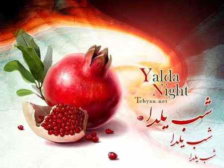 کارت تبریک شب یلدا با طراحی های دیدنی و خاص (10)