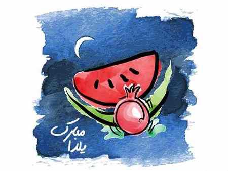 کارت تبریک شب یلدا با طراحی های دیدنی و خاص (2)