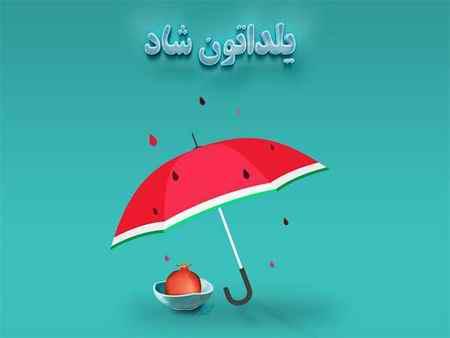 کارت تبریک شب یلدا با طراحی های دیدنی و خاص (3)