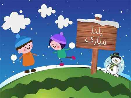 کارت تبریک شب یلدا با طراحی های دیدنی و خاص (5)