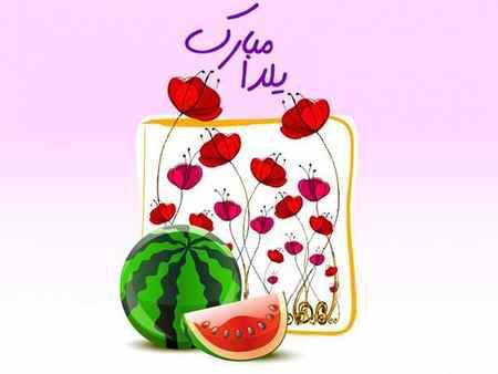 کارت تبریک شب یلدا با طراحی های دیدنی و خاص (6)