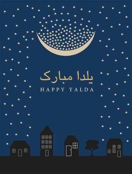 کارت تبریک شب یلدا با طراحی های دیدنی و خاص 8 کارت تبریک شب یلدا با طراحی های دیدنی و خاص