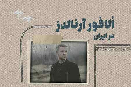کنسرت الافور آرنالدز آهنگساز ایسلندی در ایران