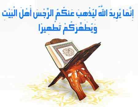 آیه تطهیر در کدام سوره است آیه تطهیر در کدام سوره است