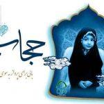 شعر درباره حجاب و عفاف
