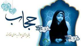 شعر درباره حجاب و عفاف (1)