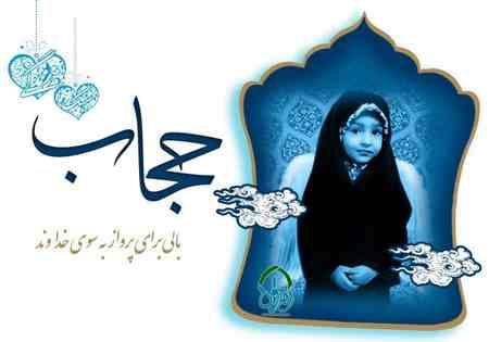 شعر درباره حجاب و عفاف 1 شعر درباره حجاب و عفاف