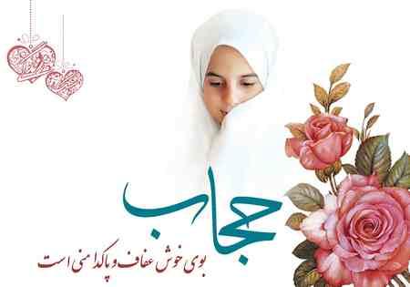 شعر درباره حجاب و عفاف 2 شعر درباره حجاب و عفاف