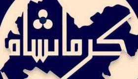 علت نور در آسمان کرمانشاه