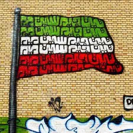 عکس پرچم ایران برای پروفایل 6 عکس پرچم ایران برای پروفایل
