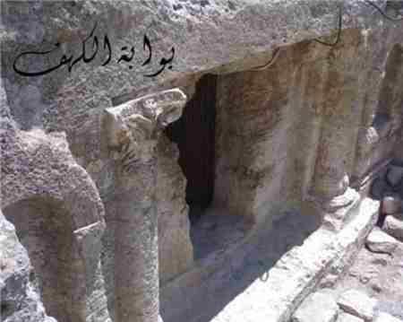 غار اصحاب کهف کجاست 3 غار اصحاب کهف کجاست
