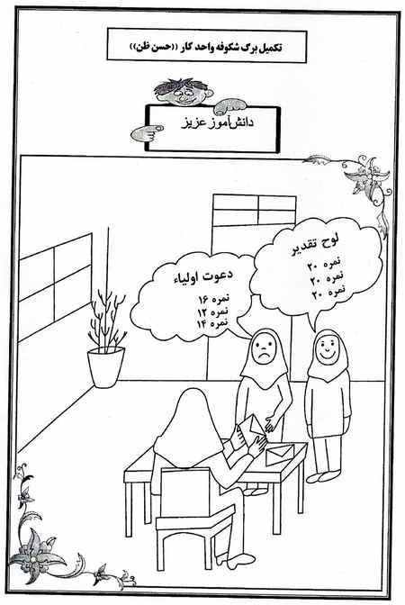 نقاشی درمورد حسن ظن با طرح های مختلف 2 نقاشی درمورد حسن ظن با طرح های مختلف