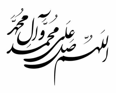 چرا هنگام نام بردن از اهل بیت پیامبر علیه السلام می گوییم 2 چرا هنگام نام بردن پیامبر صلوات میفرستیم