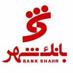 بانک شهر در چه تاریخی فعالیت خود را به عنوان یک بانک مستقل آغاز کرد