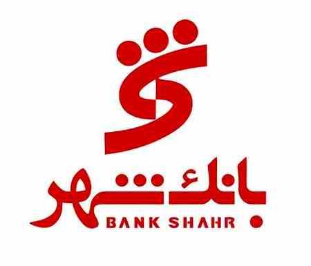 بانک شهر در چه تاریخی فعالیت خود را به عنوان یک بانک مستقل آغاز کرد بانک شهر در چه تاریخی فعالیت خود را به عنوان یک بانک مستقل آغاز کرد