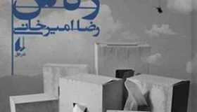 دانلود رمان رهش رضا امیرخانی
