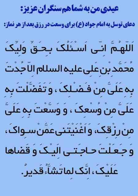 دعای رزق و روزی امام جواد دعای رزق و روزی امام جواد