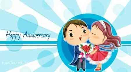 عکس برای تبریک سالگرد ازدواج 5 عکس برای تبریک سالگرد ازدواج