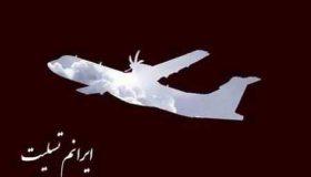 عکس تسلیت سقوط هواپیما برای پروفایل (10)