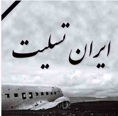 عکس تسلیت سقوط هواپیما برای پروفایل (2)