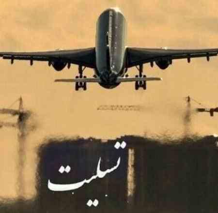 عکس تسلیت سقوط هواپیما برای پروفایل 7 عکس تسلیت سقوط هواپیما برای پروفایل