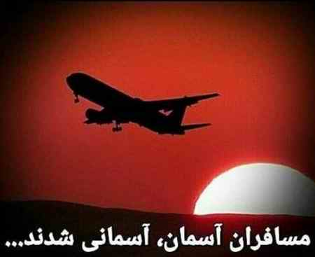 عکس تسلیت سقوط هواپیما برای پروفایل 8 عکس تسلیت سقوط هواپیما برای پروفایل