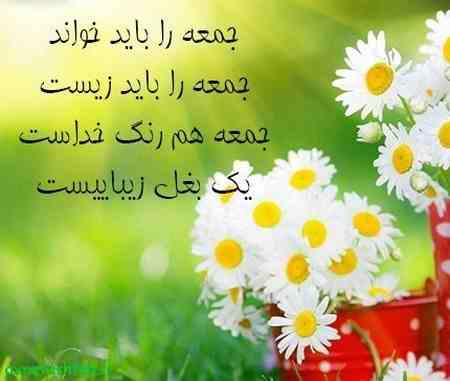 عکس نوشته جمعه دلگیر مخصوص پروفایل 2 عکس نوشته جمعه دلگیر مخصوص پروفایل