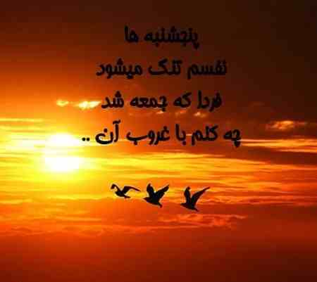 عکس نوشته جمعه دلگیر مخصوص پروفایل 4 عکس نوشته جمعه دلگیر مخصوص پروفایل
