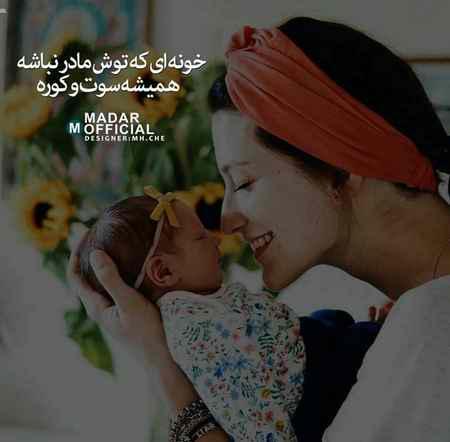عکس نوشته در مورد مادر (10)