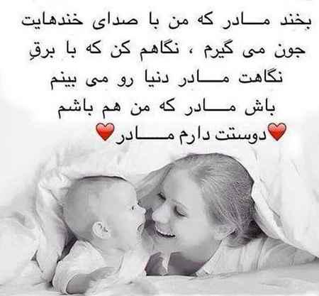عکس نوشته در مورد مادر (4)
