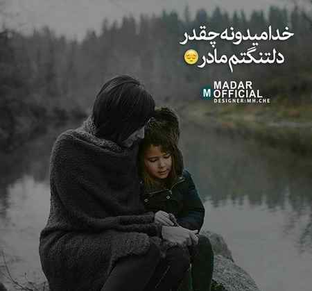عکس نوشته در مورد مادر (7)