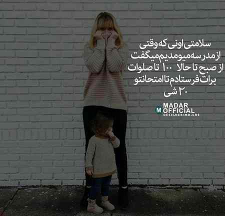 عکس نوشته در مورد مادر (9)