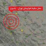 محل سقوط هواپیمای تهران یاسوج