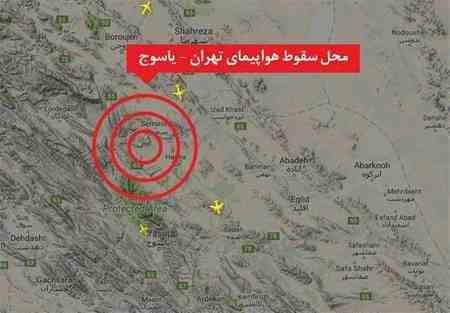 محل سقوط هواپیمای تهران یاسوج محل سقوط هواپیمای تهران یاسوج