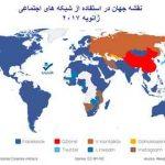 پرجمعیت ترین شبکه اجتماعی