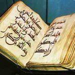 چرا باید قرآن بخوانیم