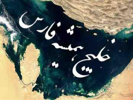 چرا روز 10 اردیبهشت روز خلیج فارس نامیده شده است چرا روز 10 اردیبهشت روز خلیج فارس نامیده شده است