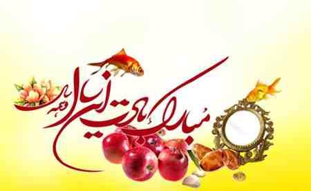 اس ام اس تبریک عید نوروز 97