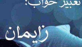 تعبیر خواب زایمان طبیعی