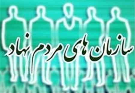 سازمان مردم نهاد چیست (1)