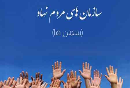 سازمان مردم نهاد چیست (2)
