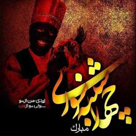 عکس نوشته درباره چهارشنبه سوری 11 عکس نوشته درباره چهارشنبه سوری